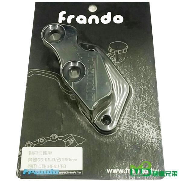 機車兄弟【Frando 對四卡鉗座 260mm(HF6)】(戰將150/雷霆150/雷霆 S/奔騰G5/四代勁戰/BWS'R)