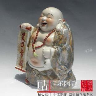 景德鎮陶瓷器笑口常開羅漢彌勒