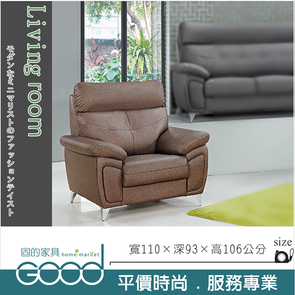 《固的家具GOOD》302-2-AD 1868型單人沙發【雙北市含搬運組裝】