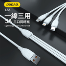 DUDAO三合一 L8A充電線(Type C/Micro USB/Lightning)
