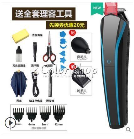 理髮器 理發器電推剪頭工具發充電式電推子成人兒童剃發器電動剃頭刀家用 全館免運