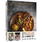 抗炎止敏、日日瘦身!Vivian的減醣家庭料理:讓媽媽成功瘦身、讓孩子跟過敏?掰