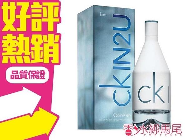 Calvin Klein CK in2u for Him 男淡香水 100ML◐香水綁馬尾◐