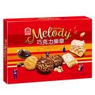 義美巧克力樂章禮盒 360g【愛買】