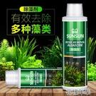 魚缸除藻劑除青苔不傷魚去苔劑除綠褐絲藻黑毛去藻綠水除苔素 快速出貨
