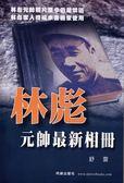 (二手書)林彪元帥最新相册