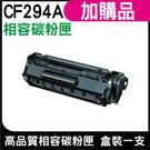 HP 94A CF294A 相容碳粉匣 盒裝一支