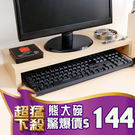 B337 實木 木紋螢幕架 桌上架 主機架 置物架 收納架 電腦架 增高架 書桌 【熊大碗福利社】