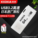 U盤/車載 鎧俠U盤 32Gu盤64G 高速USB3.2 隼閃迷你可愛個性 創意u盤3.2U盤