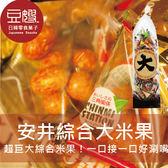 【豆嫂】日本零食 安井綜合大米果(36入)