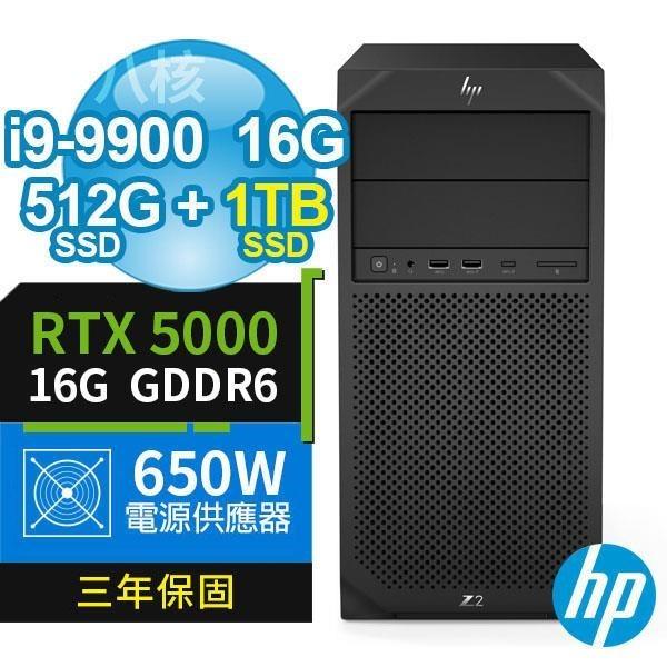 【南紡購物中心】HP C246 商用工作站 i9-9900/16G/512G SSD+1TB SSD/RTX5000 16G/Win10專業版/3Y-SSDx2