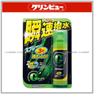【愛車族】日本 TAIHIKOHZAI 可林優 速效性撥水劑(3秒)