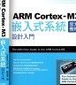 二手書R2YB2009年5月《ARM Cortex-M3 嵌入式系統 設計入門