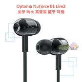 Optoma NuForce BE Live2 美學 防水 高音質 藍牙 耳機