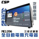 全自動充電機 ME1206 電池充電器 電瓶充電 充電12V