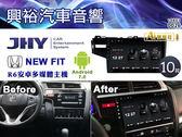 【JHY】15~19年HONDA FIT專用10吋觸控螢幕R6系列安卓多媒體主機*雙聲控+藍芽+導航+安卓*8核心