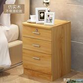 床頭櫃 簡易床頭櫃簡約現代床櫃特價收納小櫃子組裝儲物櫃宿舍臥室床邊櫃igo 享購