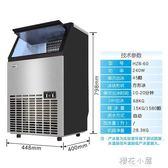 惠康制冰機55KG商用大中小型方冰奶茶店家用自動進水大容量制冰機QM『櫻花小屋』