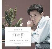 譚志華 感情用事 CD 免運 (購潮8)