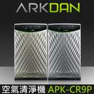 夜間限定 ARKDAN 空氣清淨機 APK-CR9P ◆6~11坪用◆PM2.5過濾效果99.97%