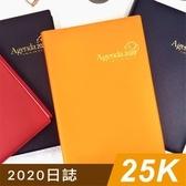 四季紙品 2020年25K日誌 一天一頁 工商日誌 效率手冊 手帳 YD2025