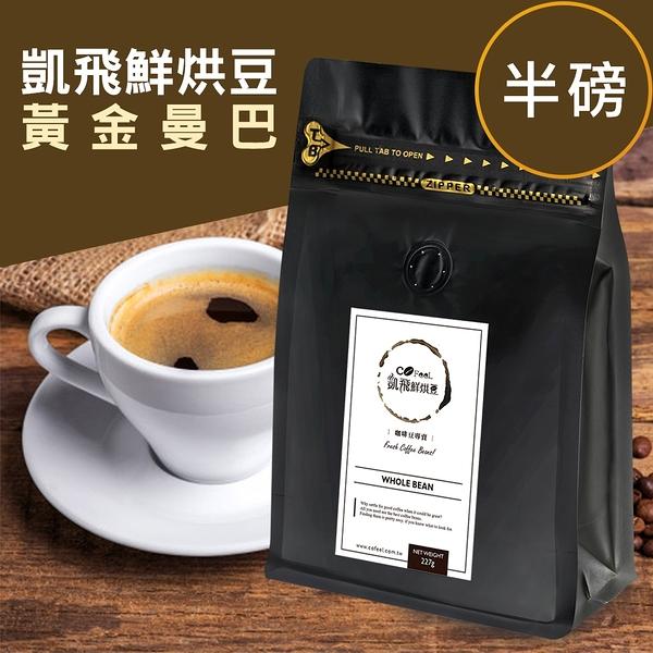 CoFeel 凱飛鮮烘豆特調黃金曼巴中深烘焙咖啡豆半磅(MO0063B)