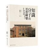 知識分子的思想轉變――新中國初期的潘光旦、費孝通及其周圍