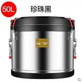 不銹鋼米飯保溫桶超長保溫大容量商用食堂餐廳飯店用飯桶20L40升【50L珍珠黑】