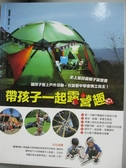 【書寶二手書T6/旅遊_ZBW】帶孩子一起露營趣_吳易芸