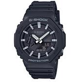 CASIO G-SHOCK 農家八角衝力腕錶/錶殼 / GA-2100-1A