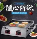 優米特鐵板燒鐵板商用煤氣設備燃氣扒爐擺攤手抓餅機器烤魷魚冷面 小山好物