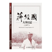 蔣經國大事日記(1977)