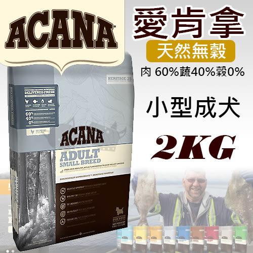 [寵樂子]《愛肯拿Acana》挑嘴小型成犬配方 - 放養雞肉 + 新鮮蔬果2kg/狗飼料