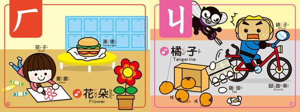 風車童書-ㄅㄆㄇ錄音魔法有聲書 FOOD超人【TwinS伯澄】