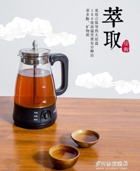 養生壺-茶皇子心好黑茶煮茶器普洱蒸茶壺玻璃養生壺 全自動電水壺 電熱壺 多莉絲旗艦店