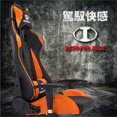 【開學前再玩一波-限時下殺85折】  IONRAX OC SEAT SET 炫彩超跑 電競椅組 賽車椅 - 黑橘  (DIY自行組裝)