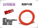 【台北益昌】台灣製 5*8mm 長13米13M 40尺 氣動式空壓管 PU風管 空氣管 耐高壓