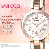 【情人節限量款】New Wicca 時尚氣質女性腕錶 24mm/Wicca/星辰表/BG3-929-23 現貨+排單!