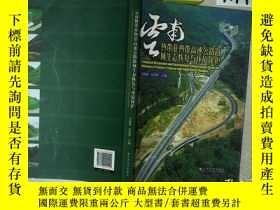 二手書博民逛書店罕見雲南熱帶亞熱帶高速公路路域生態恢復與環境保護Y261116