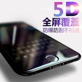 蘋果iphone 6 6s 6P 6sP 5D冷雕鋼化玻璃貼滿版貼玻璃膜 抗指紋 鋼化膜 手機保護貼  玻璃膜(2片裝)