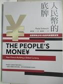 【書寶二手書T1/財經企管_CSC】人民幣的底牌:低調爭鋒全球大格局的新國際貨幣_蘇巴慈,