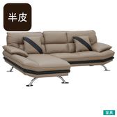 ◎半皮L型右躺椅沙發 LOZO4 LC MO NITORI宜得利家居