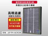 【尋寶趣】升級版濾芯活性碳濾網 飛利浦空氣淨化器AC4374型 空氣濾網 清淨機濾網 JLP-PH-AC4138