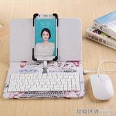 手機鍵盤通用安卓鍵鼠游戲機王者榮耀 智聯