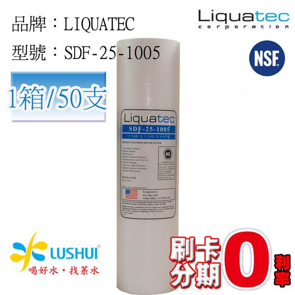整箱批發價~《一箱50支》LIQUATEC 通過美國NSF42認證 10吋 5M PP通用規格纖維濾心