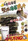 台灣 花宇家 業務大包裝 手工綜合堅果海苔脆片 150g/包◎花町愛漂亮◎TP