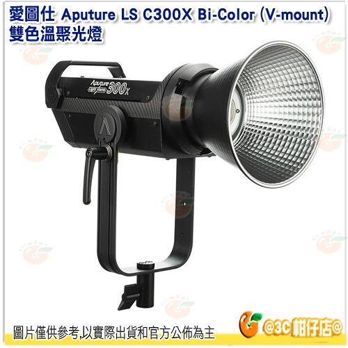 愛圖仕 Aputure LS C300X Bi-Color (V-mount) 雙色溫聚光燈 光風暴 LED燈 公司貨