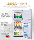 迷你冰箱小型家用雙門式三開門小冰箱冷藏冷凍節能宿舍電冰箱 創想數位 DF