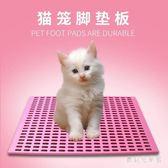 寵物墊子板防滑防卡腳塑料墊板加厚網格涼墊子 BF3608『寶貝兒童裝』
