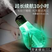 usb燈泡空氣香薰機加濕器補水噴霧家用靜音小型臥室辦公迷你宿舍